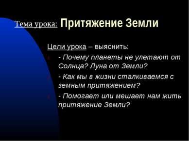 Притяжение Земли Цели урока – выяснить: - Почему планеты не улетают от Солнца...