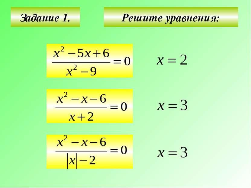 Задание 1. Решите уравнения: