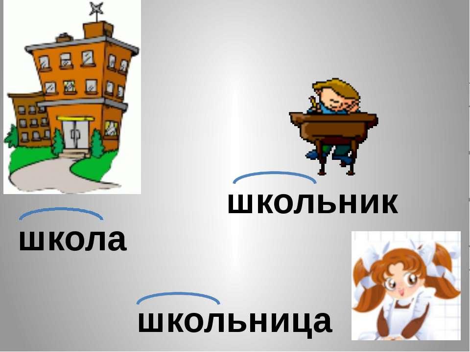 школа школьник школьница