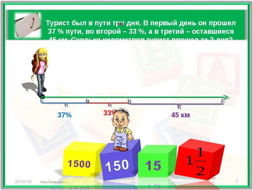 Турист был в пути три дня. В первый день он прошел 37 % пути, во второй – 33 ...