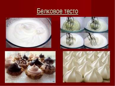 Белковое тесто