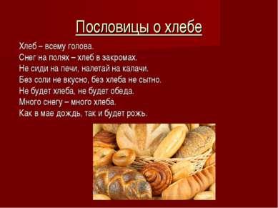 Пословицы о хлебе Хлеб – всему голова. Снег на полях – хлеб в закромах. Не си...