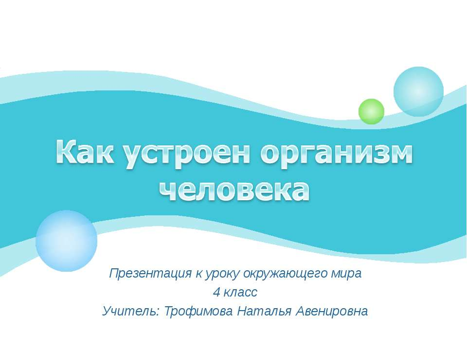 Презентация к уроку окружающего мира 4 класс Учитель: Трофимова Наталья Авени...