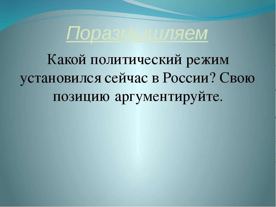 Поразмышляем Какой политический режим установился сейчас в России? Свою позиц...