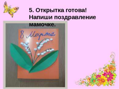 5. Открытка готова! Напиши поздравление мамочке.