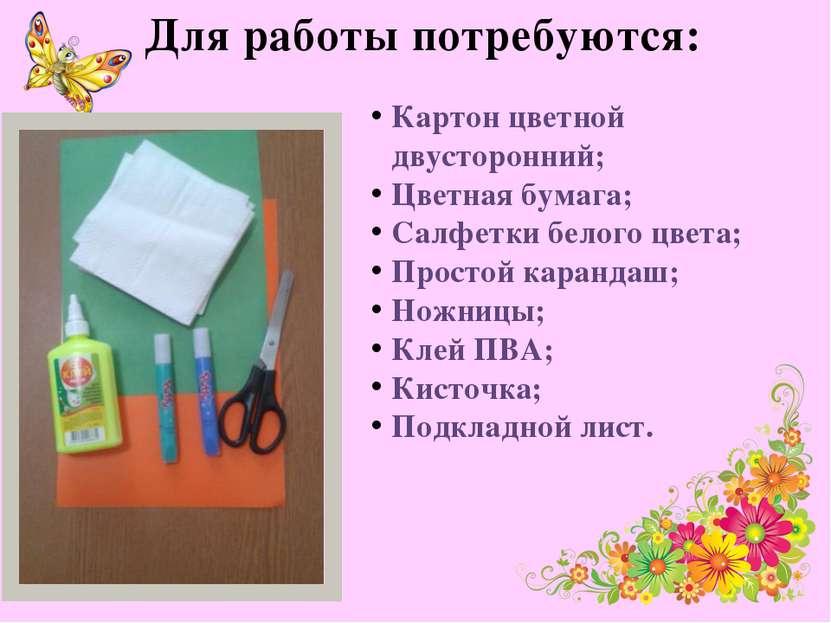 Для работы потребуются: Картон цветной двусторонний; Цветная бумага; Салфетки...
