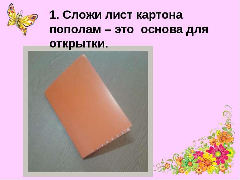 1. Сложи лист картона пополам – это основа для открытки.