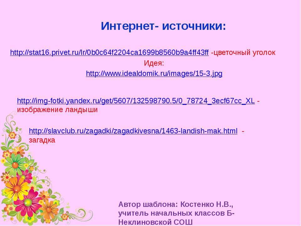 Интернет- источники: http://stat16.privet.ru/lr/0b0c64f2204ca1699b8560b9a4ff4...