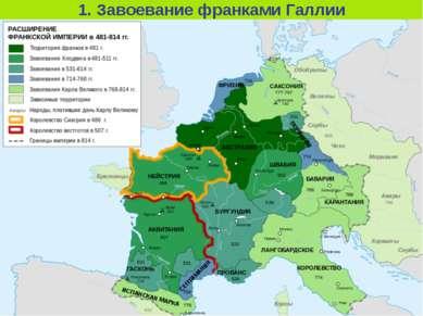 1. Завоевание франками Галлии