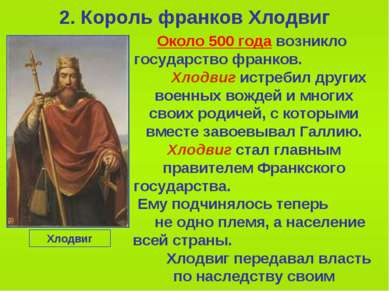 2. Король франков Хлодвиг Около 500 года возникло государство франков. Хлодви...