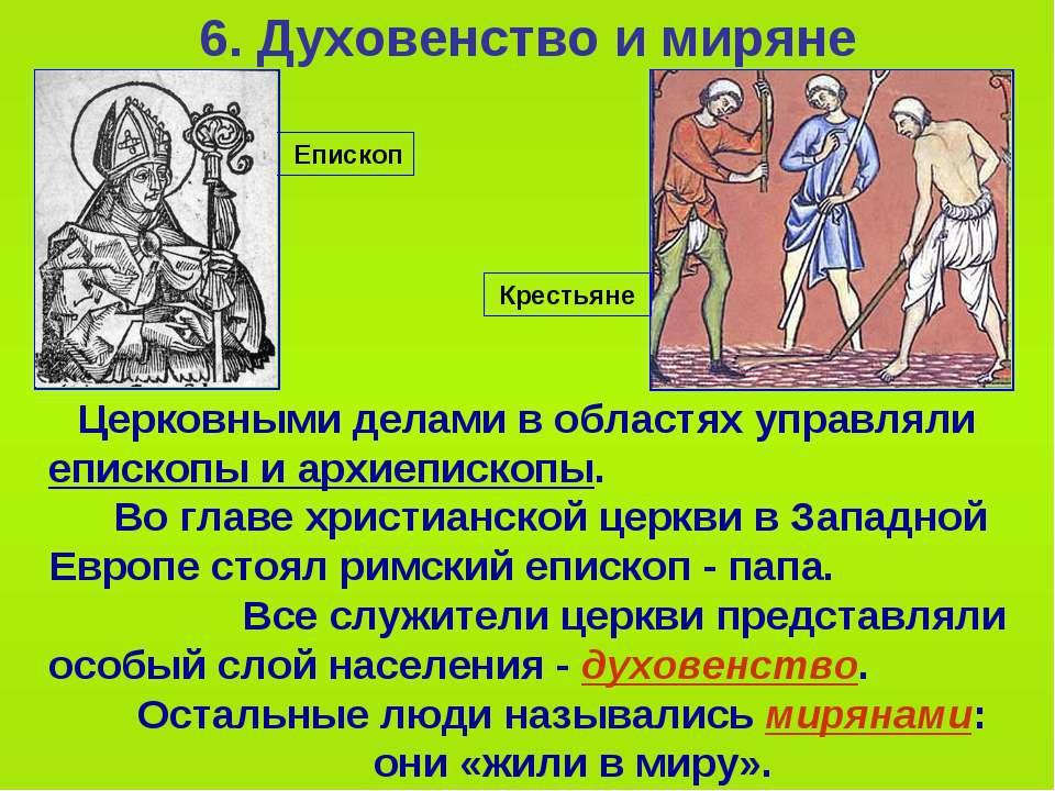 6. Духовенство и миряне Епископ Церковными делами в областях управляли еписко...