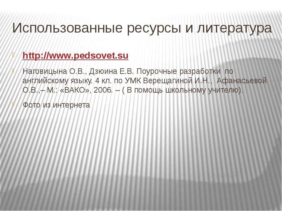Использованные ресурсы и литература http://www.pedsovet.su Наговицына О.В., Д...