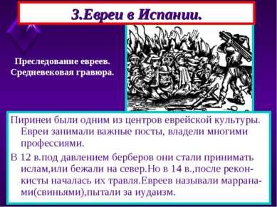 3.Евреи в Испании. Пиринеи были одним из центров еврейской культуры. Евреи за...