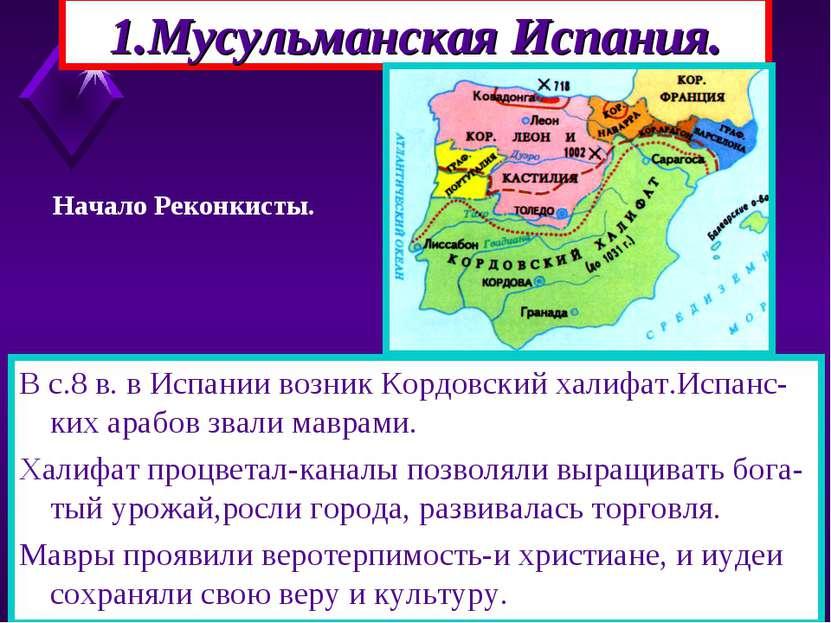1.Мусульманская Испания. В с.8 в. в Испании возник Кордовский халифат.Испанс-...