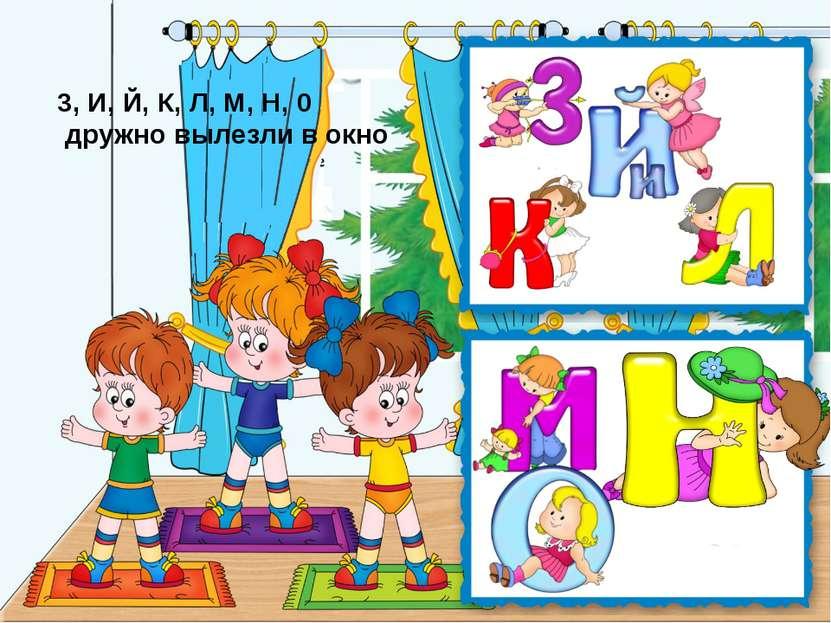3, И, Й, К, Л, М, Н, 0 дружно вылезли в окно