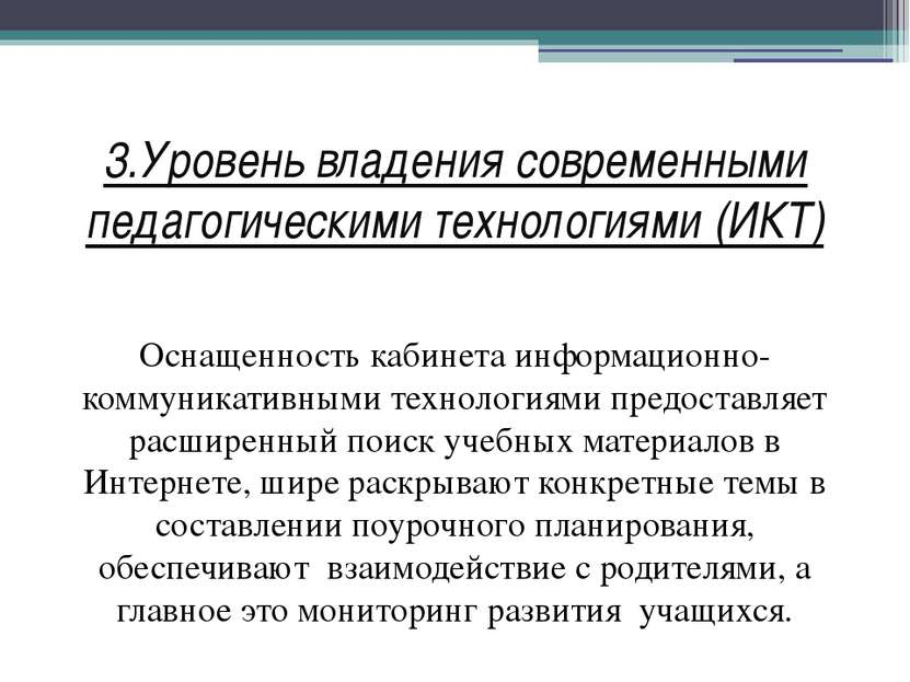 3.Уровень владения современными педагогическими технологиями (ИКТ) Оснащеннос...