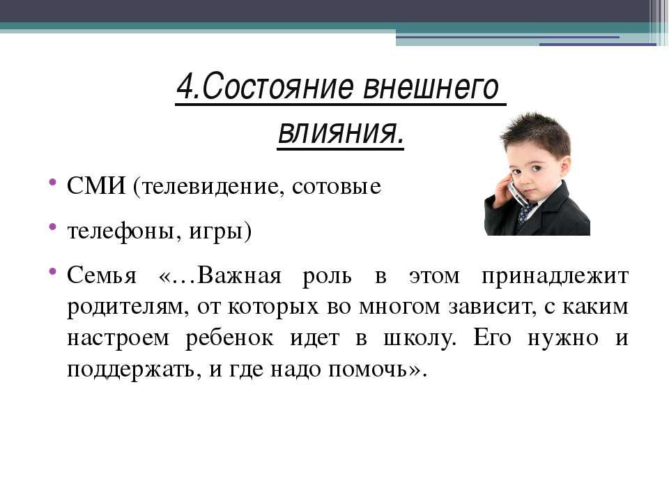 4.Состояние внешнего влияния. СМИ (телевидение, сотовые телефоны, игры) Семья...