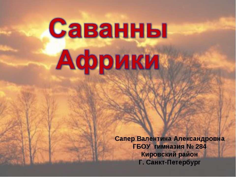 Сапер Валентина Александровна ГБОУ гимназия № 284 Кировский район Г. Санкт-Пе...