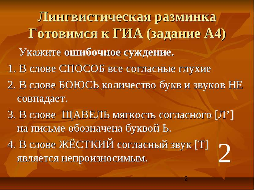 Лингвистическая разминка Готовимся к ГИА (задание А4) Укажите ошибочное сужде...
