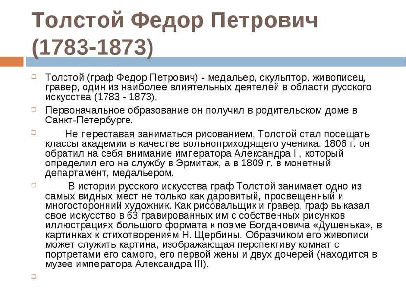 Толстой Федор Петрович (1783-1873) Толстой (граф Федор Петрович) - медальер, ...