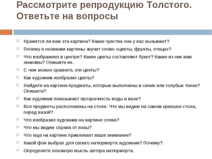 Рассмотрите репродукцию Толстого. Ответьте на вопросы Нравится ли вам эта кар...