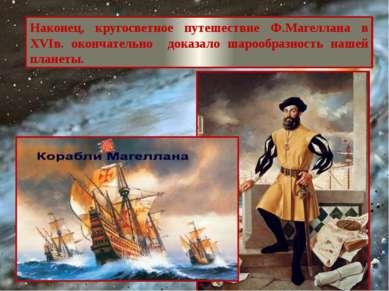 Наконец, кругосветное путешествие Ф.Магеллана в XVIв. окончательно доказало ш...