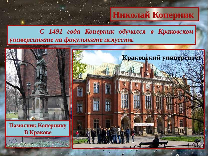 Николай Коперник С 1491 года Коперник обучался в Краковском университете на ф...