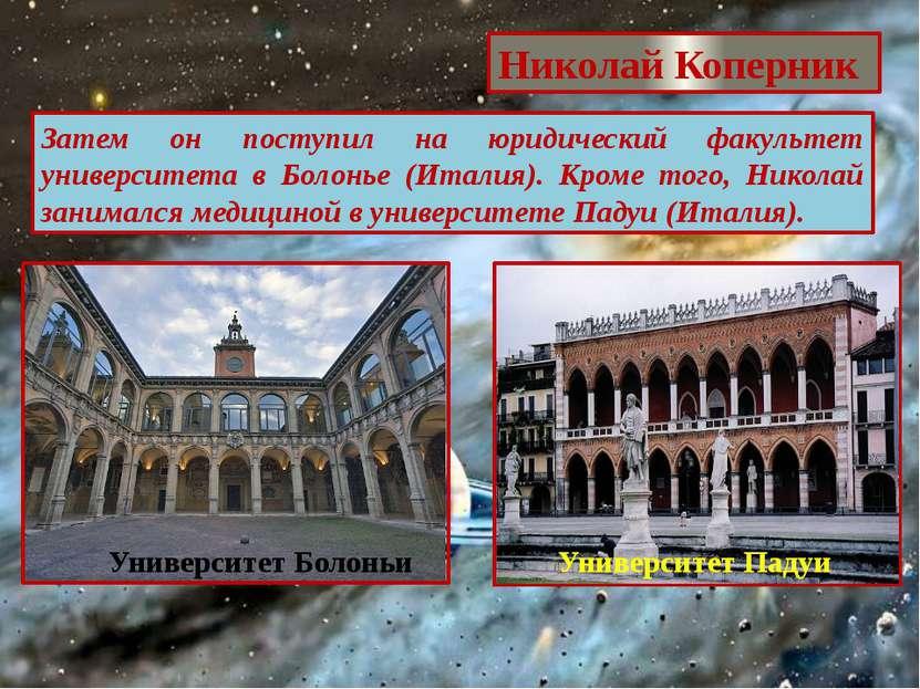 Николай Коперник Затем он поступил на юридический факультет университета в Бо...
