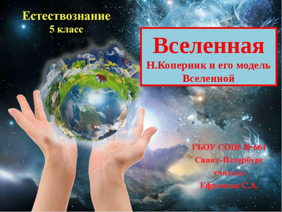 Вселенная Н.Коперник и его модель Вселенной