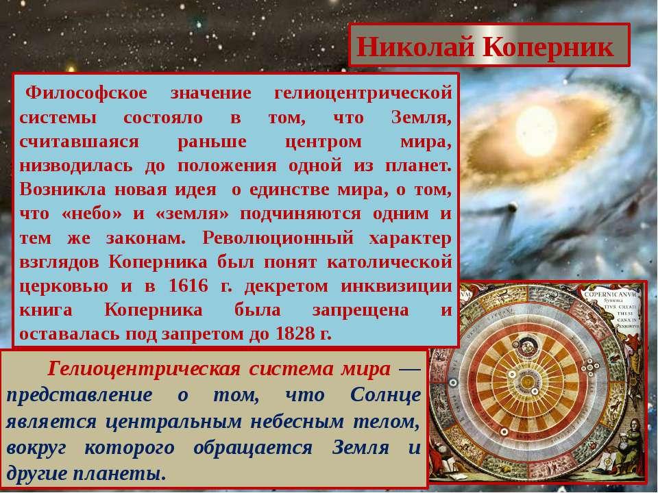Николай Коперник Философское значение гелиоцентрической системы состояло в т...