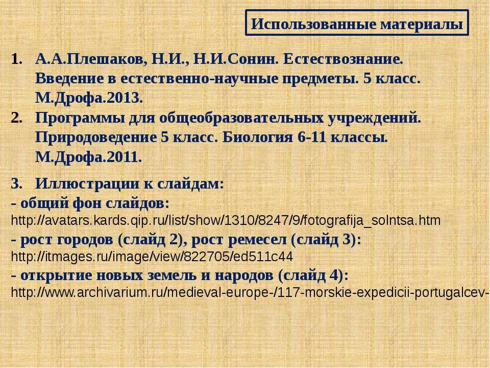 Использованные материалы А.А.Плешаков, Н.И., Н.И.Сонин. Естествознание. Введе...