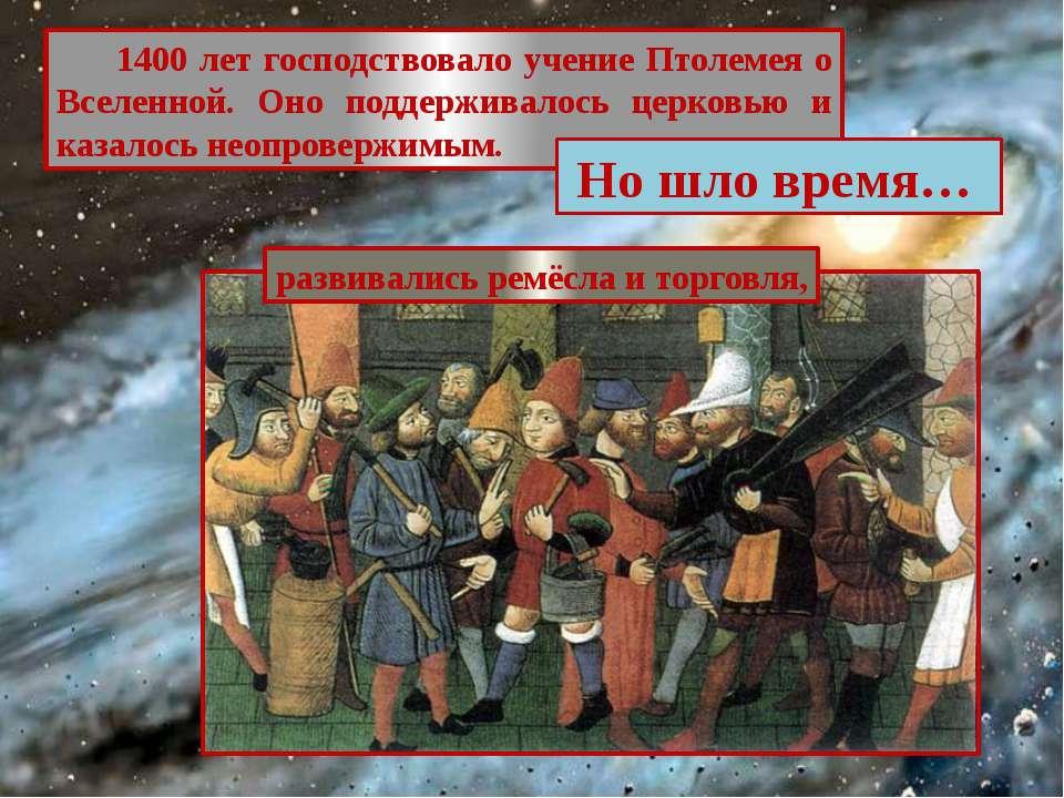 1400 лет господствовало учение Птолемея о Вселенной. Оно поддерживалось церко...