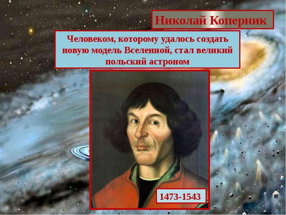 Человеком, которому удалось создать новую модель Вселенной, стал великий поль...