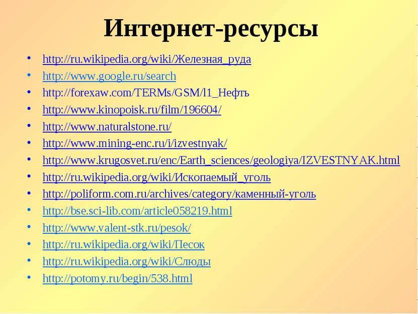 Интернет-ресурсы http://ru.wikipedia.org/wiki/Железная_руда http://www.google...