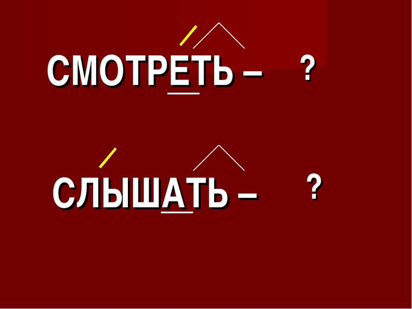 ? СМОТРЕТЬ – СЛЫШАТЬ – ?