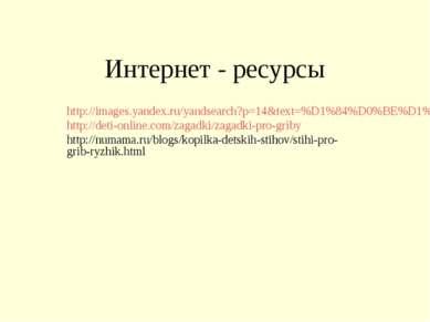 Интернет - ресурсы http://images.yandex.ru/yandsearch?p=14&text=%D1%84%D0%BE%...