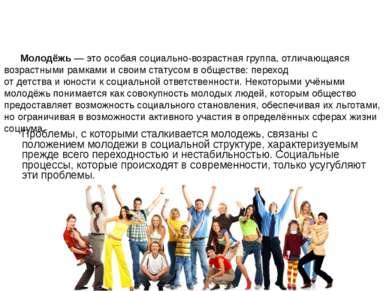 Молодёжь— это особая социально-возрастная группа, отличающаяся возрастными р...
