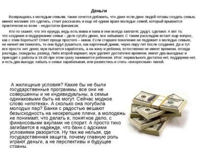 Деньги Возвращаясь к молодым семьям, также хочется добавить, что даже если дв...