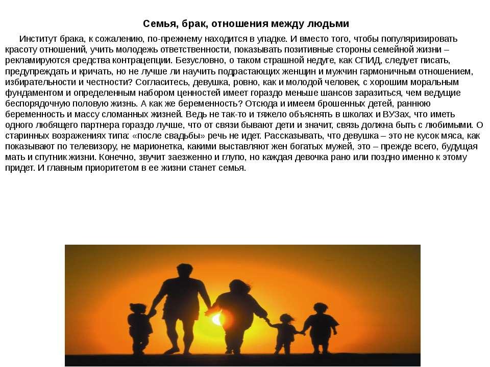 Семья, брак, отношения между людьми Институт брака, к сожалению, по-прежнему ...