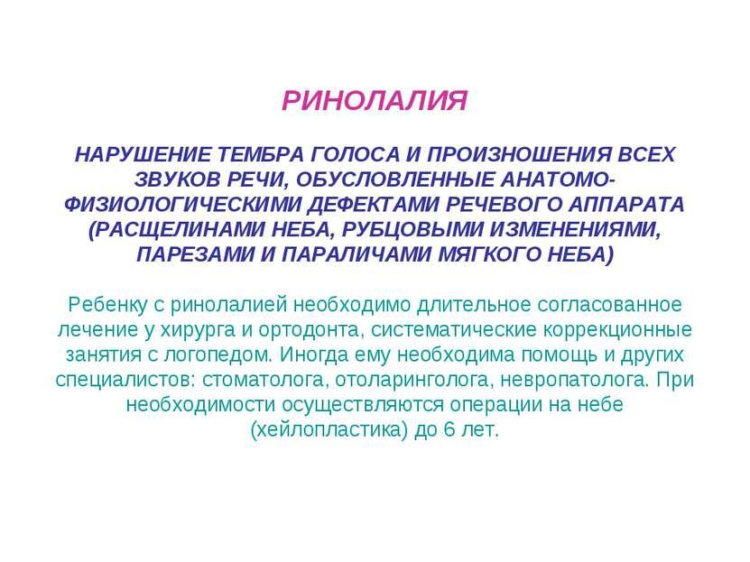 РИНОЛАЛИЯ НАРУШЕНИЕ ТЕМБРА ГОЛОСА И ПРОИЗНОШЕНИЯ ВСЕХ ЗВУКОВ РЕЧИ, ОБУСЛОВЛЕН...