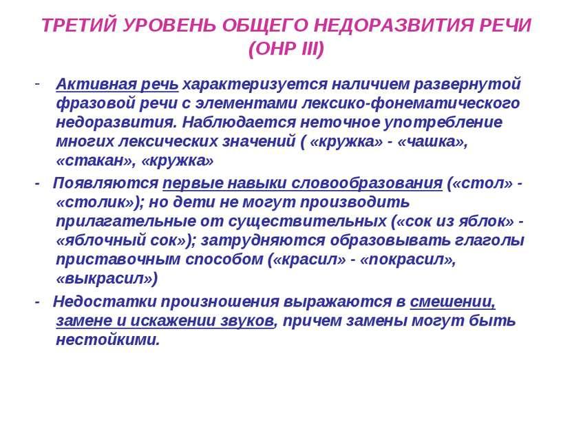 ТРЕТИЙ УРОВЕНЬ ОБЩЕГО НЕДОРАЗВИТИЯ РЕЧИ (ОНР III) Активная речь характеризует...