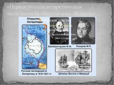 «Первая русская антарктическая экспедиция Беллинсгаузена- Лазарева»