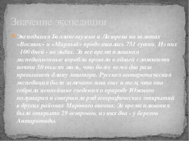 Значение экспедиции Экспедиция Беллинсгаузена и Лазарева на шлюпах «Восток» и...
