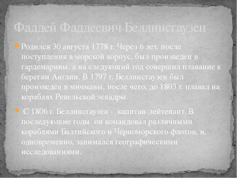 Родился 30 августа 1778 г. Через 6 лет, после поступления в морской корпус, б...