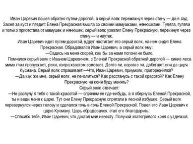 Иван Царевич пошел обратно путем-дорогой, а серый волк перемахнул через стену...