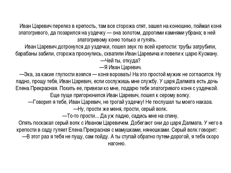 Иван Царевич перелез в крепость, там все сторожа спят, зашел на конюшню, пойм...