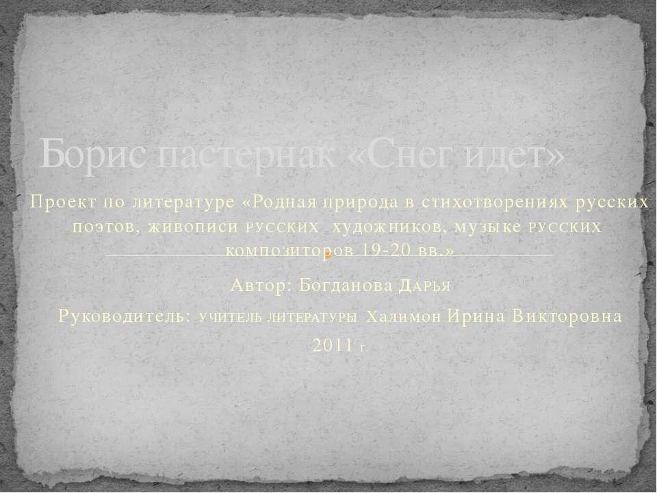 Проект по литературе «Родная природа в стихотворениях русских поэтов, живопис...