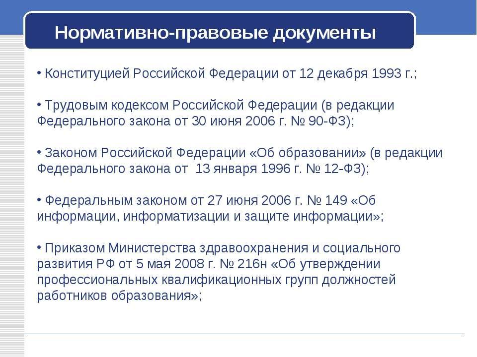 Нормативно-правовые документы Конституцией Российской Федерации от 12 декабря...