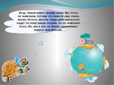 Итак, Земля имеет форму шара. Мыэтого незамечаем, потому что земной шар оче...