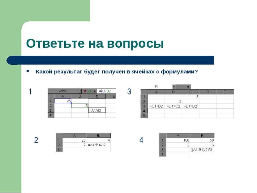 Ответьте на вопросы Какой результат будет получен в ячейках с формулами? 1 2 3 4